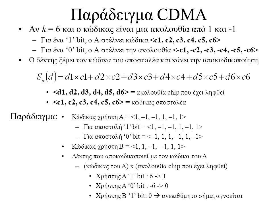 Παράδειγμα CDMA •Αν k = 6 και ο κώδικας είναι μια ακολουθία από 1 και -1 –Για ένα '1' bit, ο A στέλνει κώδικα –Για ένα '0' bit, ο A στέλνει την ακολου