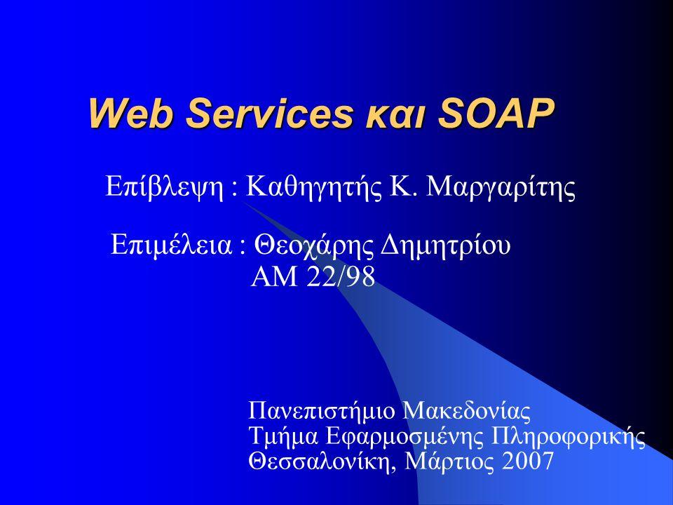 Web Services : Ορισμός Τα web services είναι μια τεχνολογία που επιτρέπει στις εφαρμογές να επικοινωνούν μεταξύ τους ανεξαρτήτως πλατφόρμας και γλώσσας προγραμματισμού.