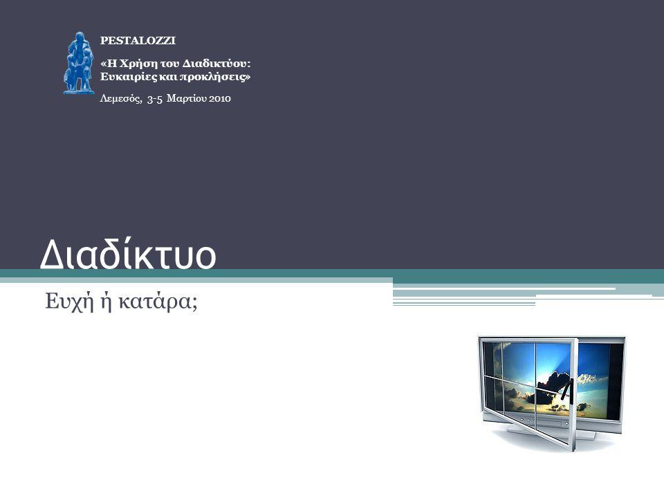 Τι είναι το διαδίκτυο; •Με τον όρο Διαδίκτυο (Internet) συνήθως, στην ελληνική γλώσσα εννοούμε συνολικά τις τεχνολογίες που μας βοηθούν να ανακτούμε ιστοσελίδες.