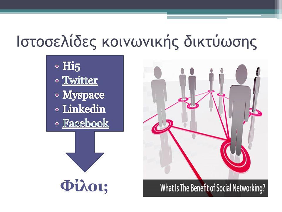 Ιστοσελίδες κοινωνικής δικτύωσης Φίλοι;