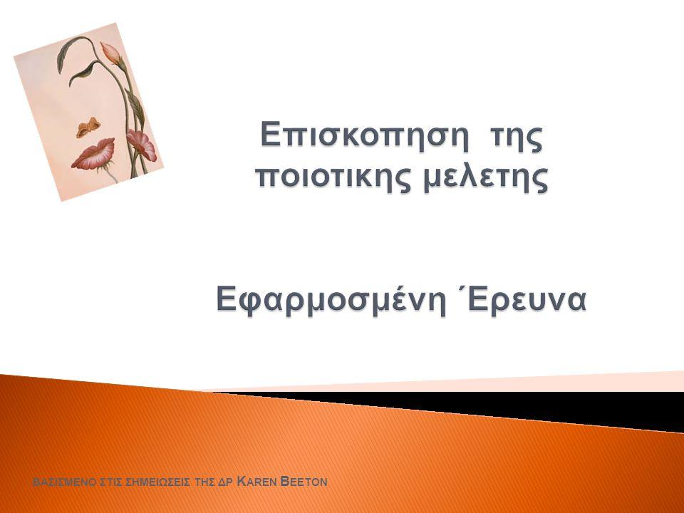 ΒΑΣΙΣΜΕΝΟ ΣΤΙΣ ΣΗΜΕΙΩΣΕΙΣ ΤΗΣ ΔΡ K AREN B EETON