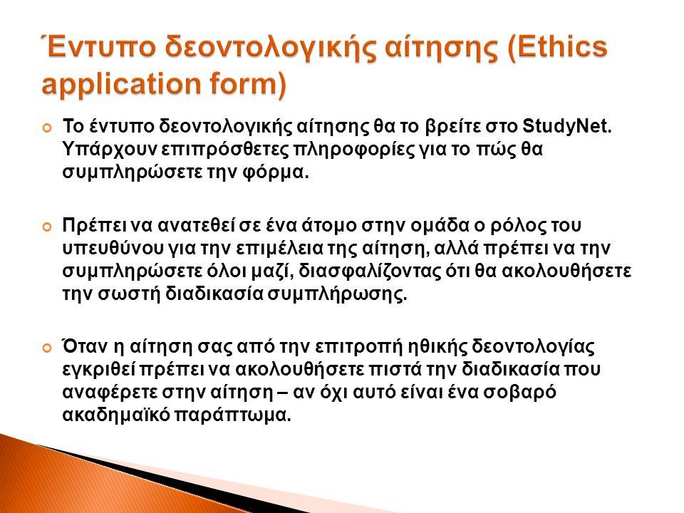 Το έντυπο δεοντολογικής αίτησης θα το βρείτε στο StudyNet. Υπάρχουν επιπρόσθετες πληροφορίες για το πώς θα συμπληρώσετε την φόρμα. Πρέπει να ανατεθεί