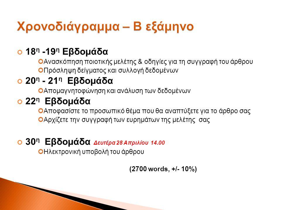 18 η -19 η Εβδομάδα Ανασκόπηση ποιοτικής μελέτης & οδηγίες για τη συγγραφή του άρθρου Πρόσληψη δείγματος και συλλογή δεδομένων 20 η - 21 η Εβδομάδα Απ