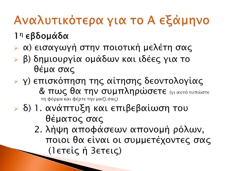 1 η εβδομάδα  α) εισαγωγή στην ποιοτική μελέτη σας  β) δημιουργία ομάδων και ιδέες για το θέμα σας  γ) επισκόπηση της αίτησης δεοντολογίας & πως θα
