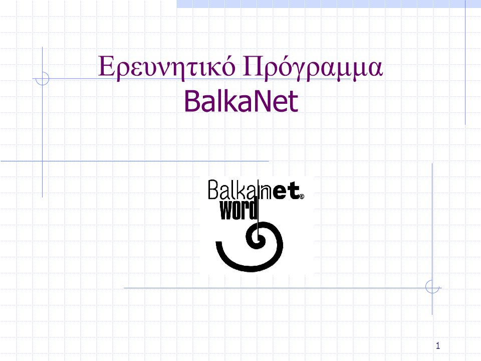 1 Ερευνητικό Πρόγραμμα BalkaNet