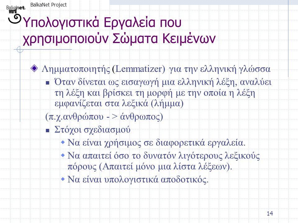 BalkaNet Project 14 Λημματοποιητής (Lemmatizer) για την ελληνική γλώσσα  Όταν δίνεται ως εισαγωγή μια ελληνική λέξη, αναλύει τη λέξη και βρίσκει τη μ