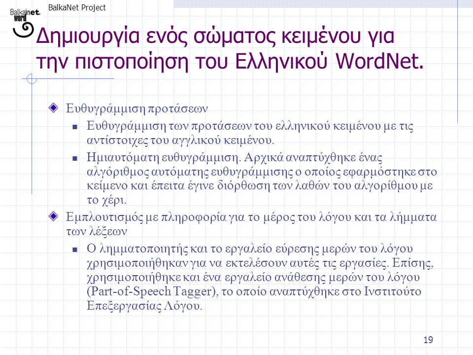 BalkaNet Project 19 Δημιουργία ενός σώματος κειμένου για την πιστοποίηση του Ελληνικού WordNet. Ευθυγράμμιση προτάσεων  Ευθυγράμμιση των προτάσεων το