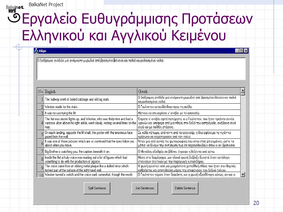 BalkaNet Project 20 Εργαλείο Ευθυγράμμισης Προτάσεων Ελληνικού και Αγγλικού Κειμένου