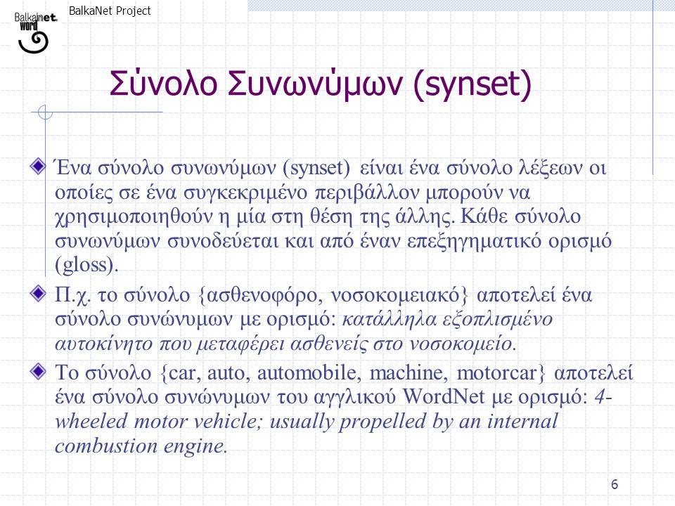 BalkaNet Project 6 Ένα σύνολο συνωνύμων (synset) είναι ένα σύνολο λέξεων οι οποίες σε ένα συγκεκριμένο περιβάλλον μπορούν να χρησιμοποιηθούν η μία στη