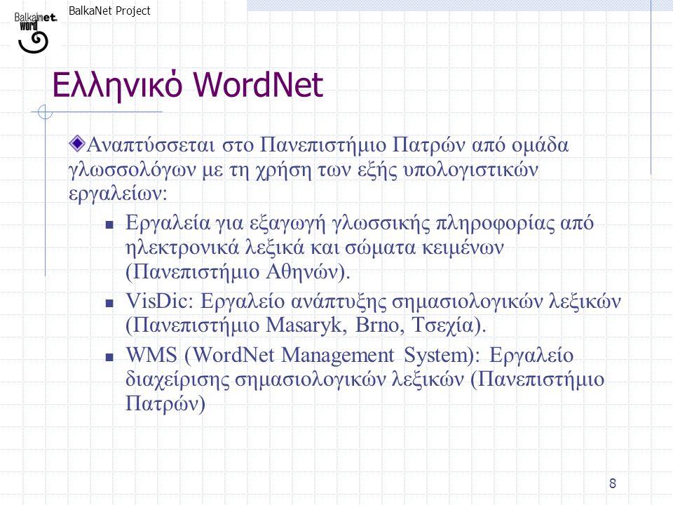 BalkaNet Project 8 Ελληνικό WordNet Αναπτύσσεται στο Πανεπιστήμιο Πατρών από ομάδα γλωσσολόγων με τη χρήση των εξής υπολογιστικών εργαλείων:  Εργαλεί
