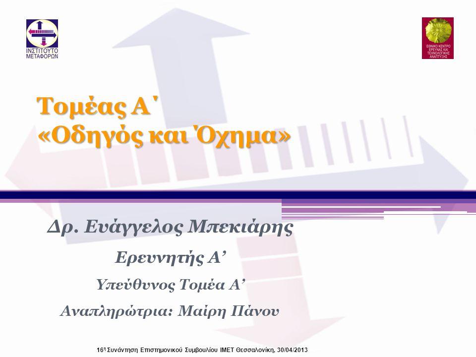 Δρ. Ευάγγελος Μπεκιάρης Ερευνητής A' Υπεύθυνος Τομέα Α' Αναπληρώτρια: Μαίρη Πάνου Τομέας Α΄ «Οδηγός και Όχημα» 16 η Συνάντηση Επιστημονικού Συμβουλίου