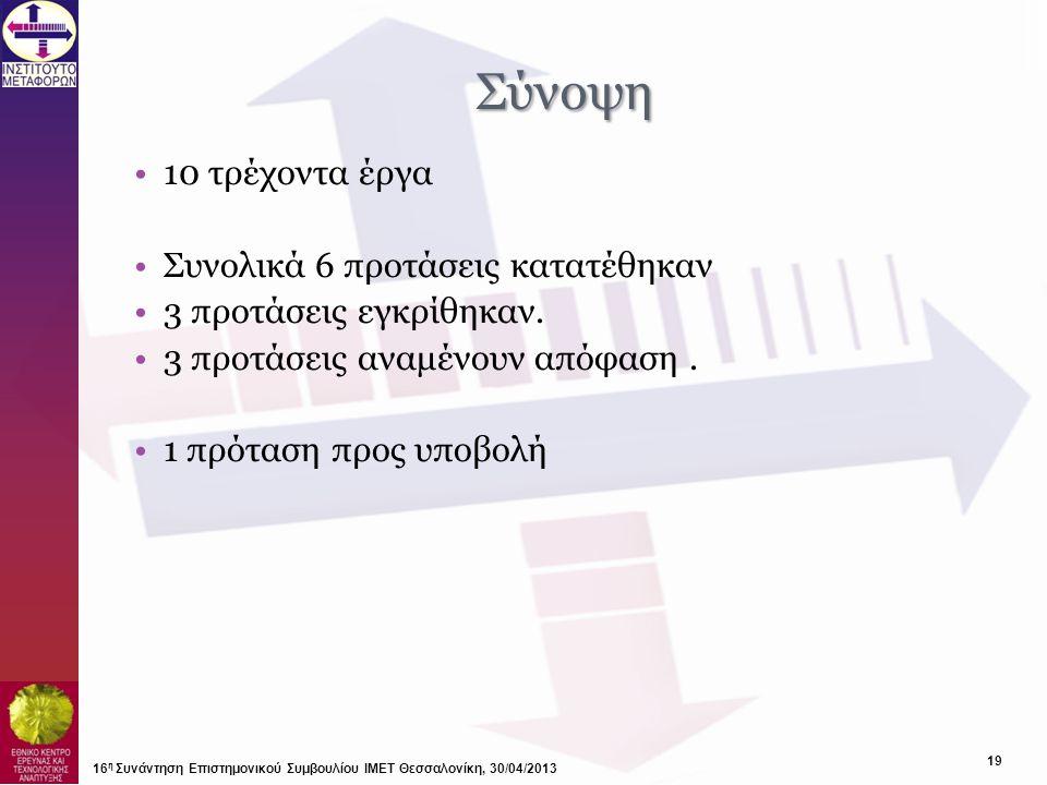 Σύνοψη •10 τρέχοντα έργα •Συνολικά 6 προτάσεις κατατέθηκαν •3 προτάσεις εγκρίθηκαν. •3 προτάσεις αναμένουν απόφαση. •1 πρόταση προς υποβολή 16 η Συνάν
