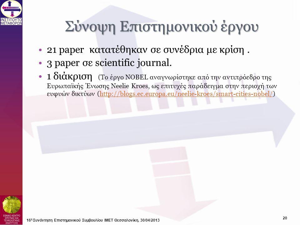 Σύνοψη Επιστημονικού έργου •21 paper κατατέθηκαν σε συνέδρια με κρίση. •3 paper σε scientific journal. •1 διάκριση (Το έργο NOBEL αναγνωρίστηκε από τη