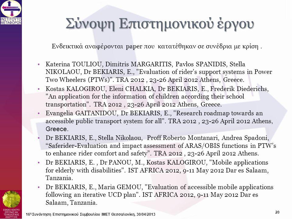 Σύνοψη Επιστημονικού έργου Ενδεικτικά αναφέρονται paper που κατατέθηκαν σε συνέδρια με κρίση. •Katerina TOULIOU, Dimitris MARGARITIS, Pavlos SPANIDIS,