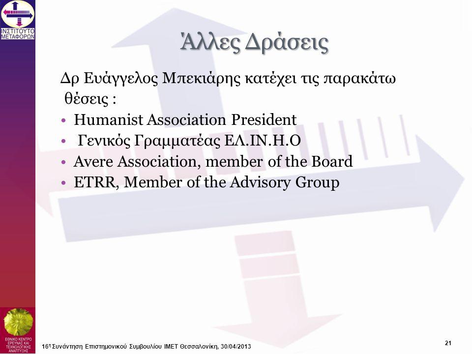 Άλλες Δράσεις Δρ Ευάγγελος Μπεκιάρης κατέχει τις παρακάτω θέσεις : •Humanist Association President • Γενικός Γραμματέας EΛ.ΙΝ.Η.Ο •Avere Association,