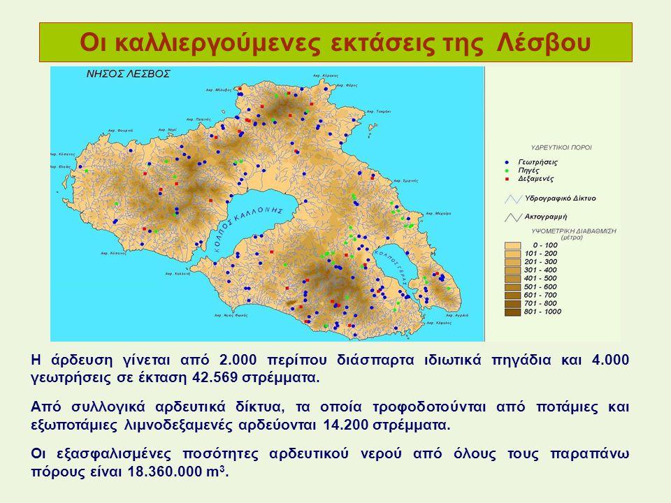 Οι καλλιεργούμενες εκτάσεις της Λέσβου Η άρδευση γίνεται από 2.000 περίπου διάσπαρτα ιδιωτικά πηγάδια και 4.000 γεωτρήσεις σε έκταση 42.569 στρέμματα.