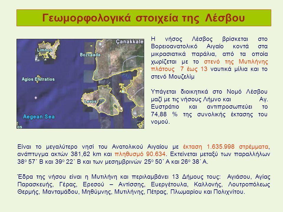 Γεωμορφολογικά στοιχεία της Λέσβου Είναι το μεγαλύτερο νησί του Ανατολικού Αιγαίου με έκταση 1.635.998 στρέμματα, ανάπτυγμα ακτών 381,62 km και πληθυσμό 90.634.