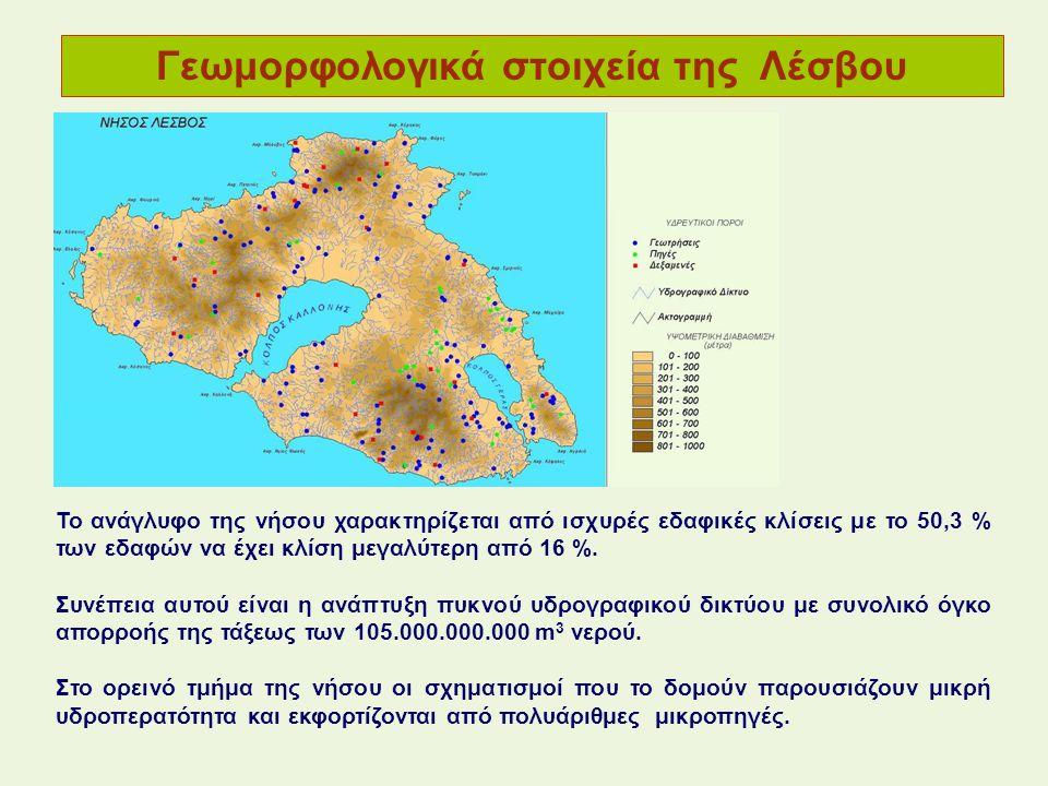 Γεωμορφολογικά στοιχεία της Λέσβου Το ανάγλυφο της νήσου χαρακτηρίζεται από ισχυρές εδαφικές κλίσεις με το 50,3 % των εδαφών να έχει κλίση μεγαλύτερη