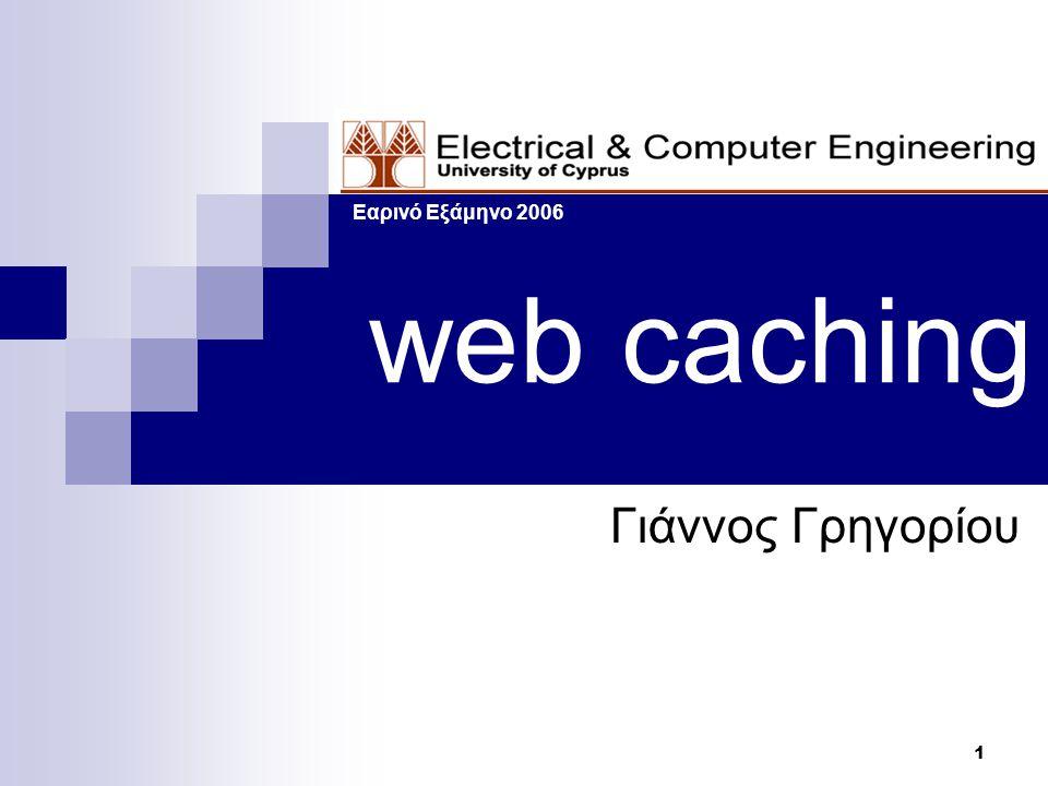 1 web caching Γιάννος Γρηγορίου Εαρινό Εξάμηνο 2006
