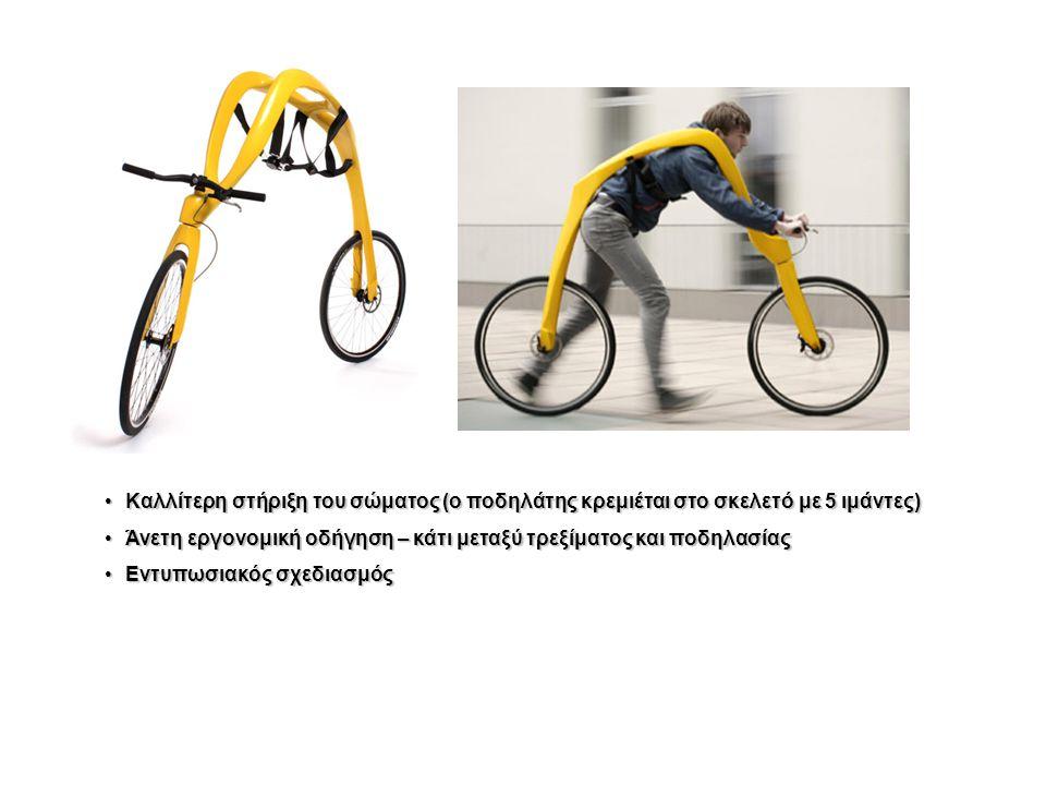 •Καλλίτερη στήριξη του σώματος (ο ποδηλάτης κρεμιέται στο σκελετό με 5 ιμάντες) •Άνετη εργονομική οδήγηση – κάτι μεταξύ τρεξίματος και ποδηλασίας •Εντυπωσιακός σχεδιασμός