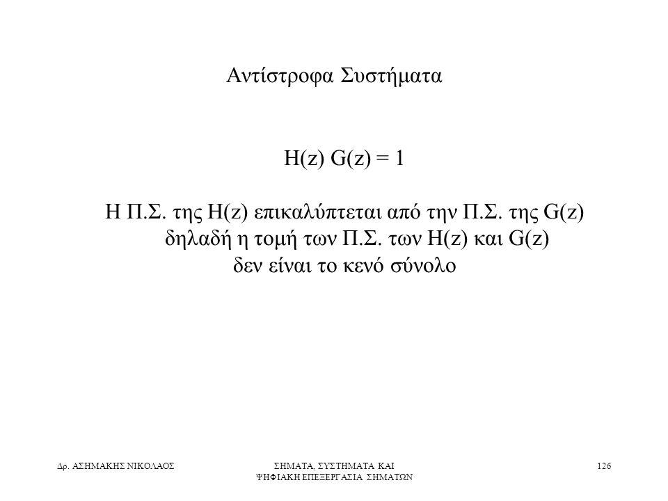 Δρ.ΑΣΗΜΑΚΗΣ ΝΙΚΟΛΑΟΣΣΗΜΑΤΑ, ΣΥΣΤΗΜΑΤΑ ΚΑΙ ΨΗΦΙΑΚΗ ΕΠΕΞΕΡΓΑΣΙΑ ΣΗΜΑΤΩΝ 126 H(z) G(z) = 1 Η Π.Σ.