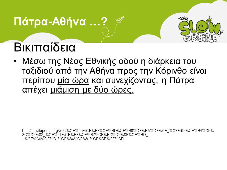 Πάτρα-Αθήνα …? Βικιπαίδεια •Μέσω της Νέας Εθνικής οδού η διάρκεια του ταξιδιού από την Αθήνα προς την Κόρινθο είναι περίπου μία ώρα και συνεχίζοντας,