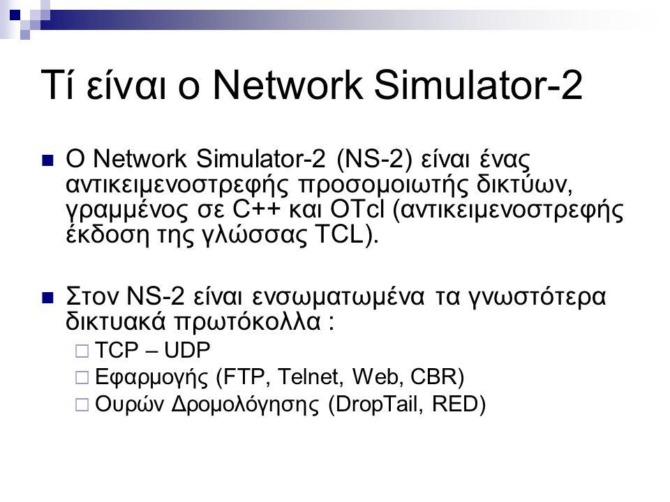 Τί είναι ο Network Simulator-2  Ο Network Simulator-2 (NS-2) είναι ένας αντικειμενοστρεφής προσομοιωτής δικτύων, γραμμένος σε C++ και OTcl (αντικειμε