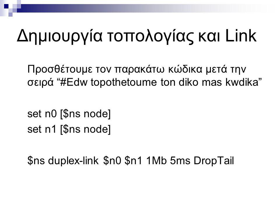"""Δημιουργία τοπολογίας και Link Προσθέτουμε τον παρακάτω κώδικα μετά την σειρά """"#Edw topothetoume ton diko mas kwdika"""" set n0 [$ns node] set n1 [$ns no"""
