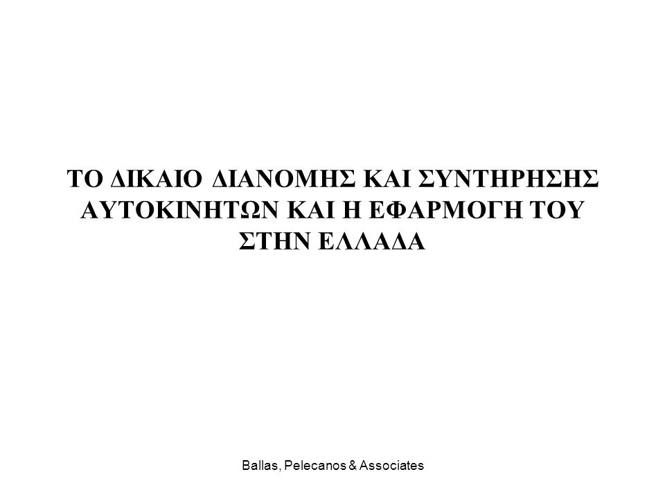Ballas, Pelecanos & Associates •Οι Κανονισμοί (123/85, 1475/95, 1400/02) στην Ελλάδα –Τα πρώτα δίκτυα (1990 – 1995).