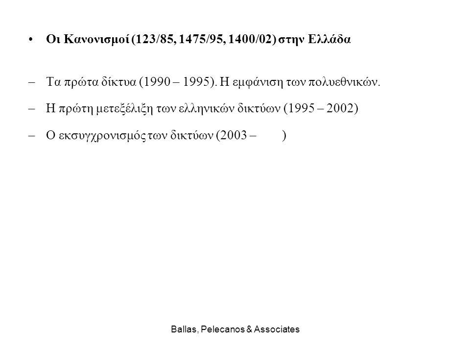 Ballas, Pelecanos & Associates •Η κατάσταση μέχρι το 2002 –Αποκλειστικότητα με επιλεκτικότητα –Κάθετα δίκτυα τριών σημείων –Πολυεθνικές και Εθνικές εταιρείες διανομής –Γραπτές και προφορικές συμβάσεις –Αντιπρόσωποι και διανομείς μεταπωλητές