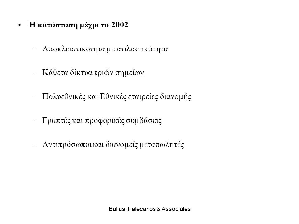 Ballas, Pelecanos & Associates •Οι «δικαστικές» παρεμβάσεις της Επιτροπής Ανταγωνισμού/ Διοικητικού Εφετείου (1) –Toyota (1992).