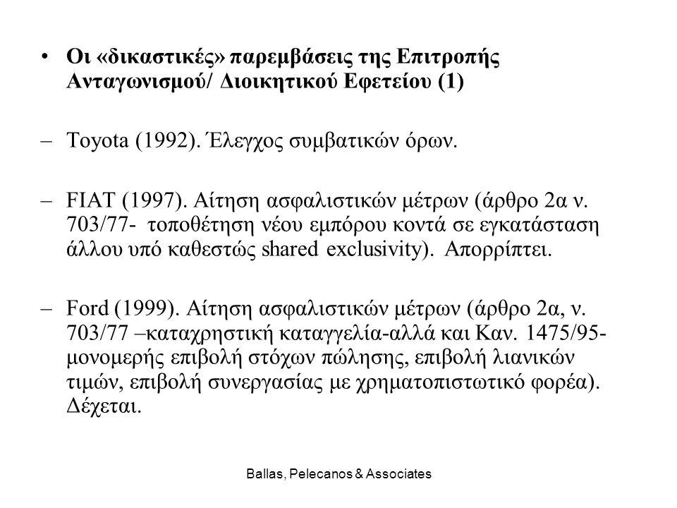 Ballas, Pelecanos & Associates •Οι «δικαστικές» παρεμβάσεις της Επιτροπής Ανταγωνισμού / Διοικητικού Εφετείου (2) –Hyundai (2003)/ ΚΙΑ (2003).