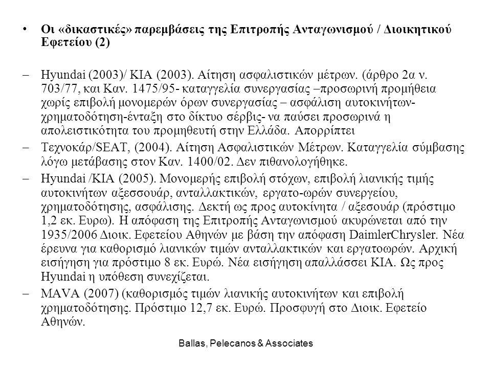 Ballas, Pelecanos & Associates •Η μετάβαση από τον Καν.