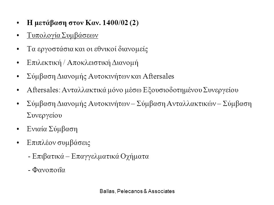 Ballas, Pelecanos & Associates •Η μετάβαση στον Καν.