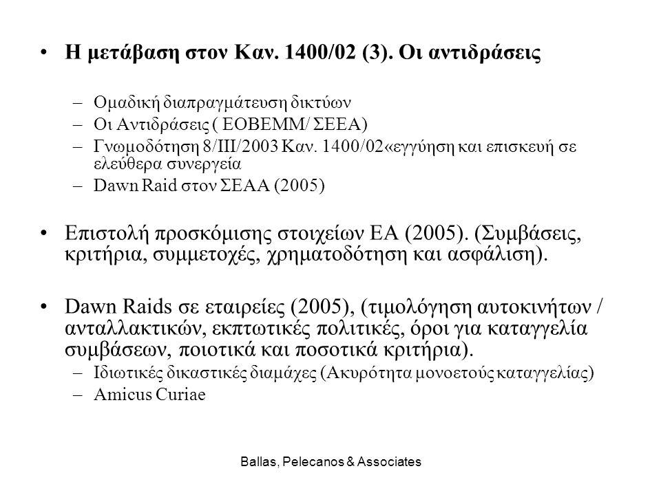 Ballas, Pelecanos & Associates ΜΕΡΙΚΑ ΝΟΜΙΚΑ ΘΕΜΑΤΑ (1) •Καταγγελία Μονοετής ή Διετής (Vulcan / Brunsteiner, / Auto Peter, κλπ) •Η εφαρμογή της επιλεκτικότητας –Ποιοτικά κριτήρια: η φύση του προϊόντος / υπηρεσίας –Εμπορικές πολιτικές επιβράβευσης ποιοτικών κριτηρίων –DG COMP / General Motors – BMW –Διαδικασίες ένταξης νέων μελών –Καταγγελία για μη επίτευξη στόχων πώλησης