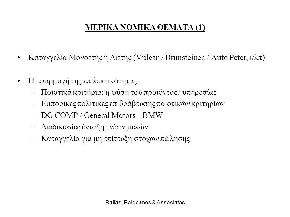 Ballas, Pelecanos & Associates ΜΕΡΙΚΑ ΝΟΜΙΚΑ ΘΕΜΑΤΑ (2) •Multibranding: 30% τίνος; –Η γνήσια αντιπροσωπεία –Μεσάζοντες: sales agents v.