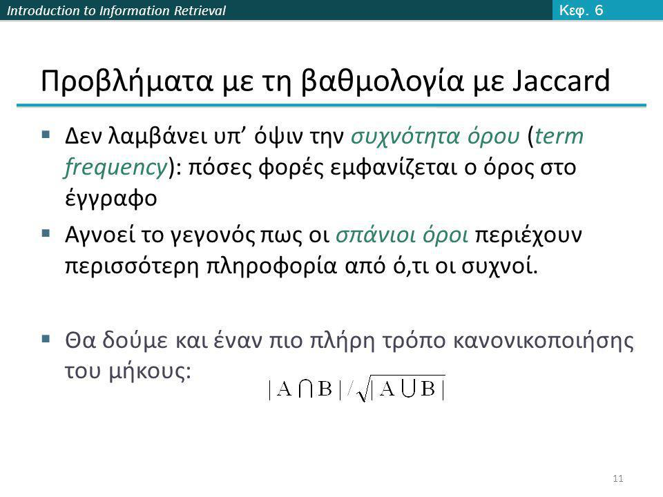 Introduction to Information Retrieval Προβλήματα με τη βαθμολογία με Jaccard  Δεν λαμβάνει υπ' όψιν την συχνότητα όρου (term frequency): πόσες φορές