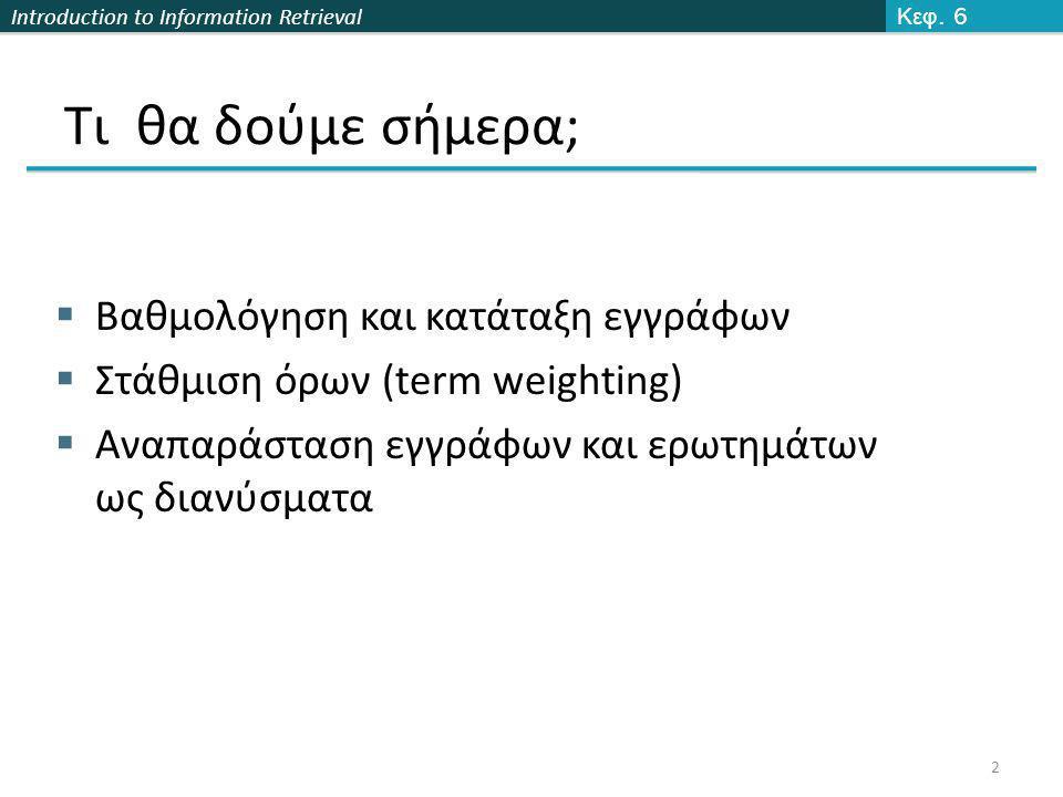 Introduction to Information Retrieval Χρήση της γωνίας αντί της απόστασης  Έστω ένα έγγραφο d.