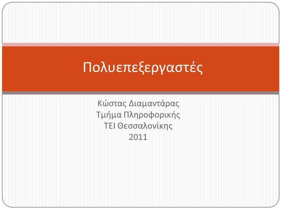 Κώστας Διαμαντάρας Τμήμα Πληροφορικής ΤΕΙ Θεσσαλονίκης 2011 Πολυεπεξεργαστές