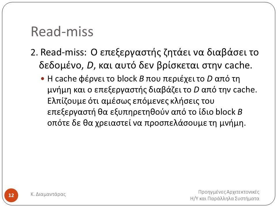 Read-miss Προηγμένες Αρχιτεκτονικές Η / Υ και Παράλληλα Συστήματα Κ.