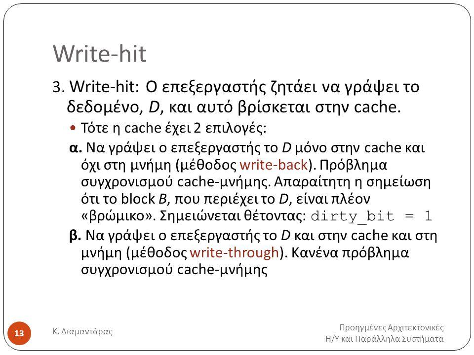 Write-hit Προηγμένες Αρχιτεκτονικές Η / Υ και Παράλληλα Συστήματα Κ.