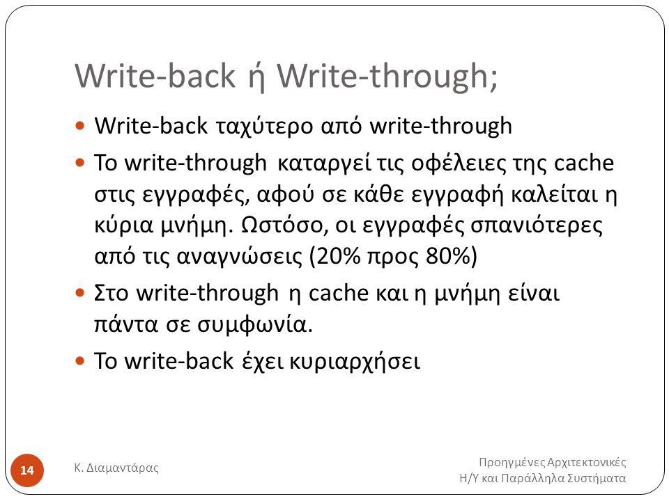 Write-back ή Write-through; Προηγμένες Αρχιτεκτονικές Η / Υ και Παράλληλα Συστήματα Κ.