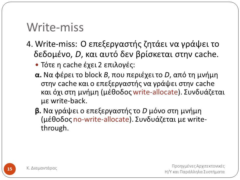 Write-miss Προηγμένες Αρχιτεκτονικές Η / Υ και Παράλληλα Συστήματα Κ.