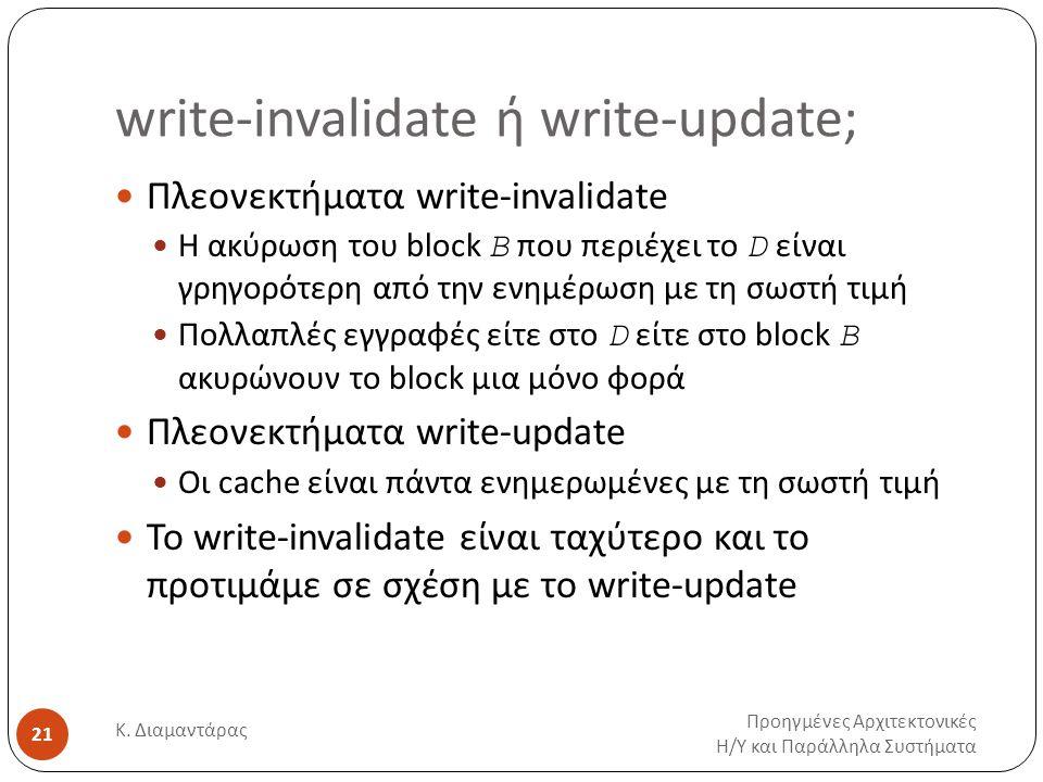 write-invalidate ή write-update; Προηγμένες Αρχιτεκτονικές Η / Υ και Παράλληλα Συστήματα Κ.