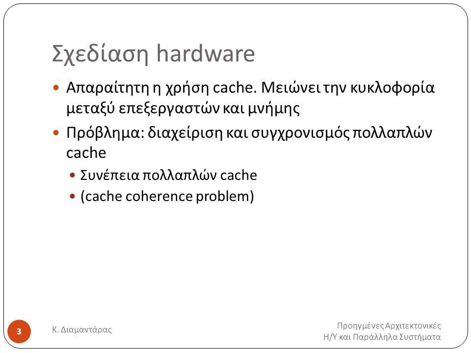 Το πρόβλημα της συνέπειας πολλαπλών cache Προηγμένες Αρχιτεκτονικές Η / Υ και Παράλληλα Συστήματα Κ.