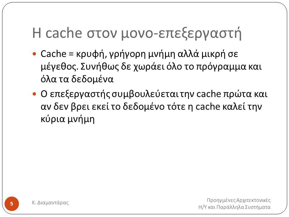 Η cache στον μονο-επεξεργαστή Προηγμένες Αρχιτεκτονικές Η / Υ και Παράλληλα Συστήματα Κ.