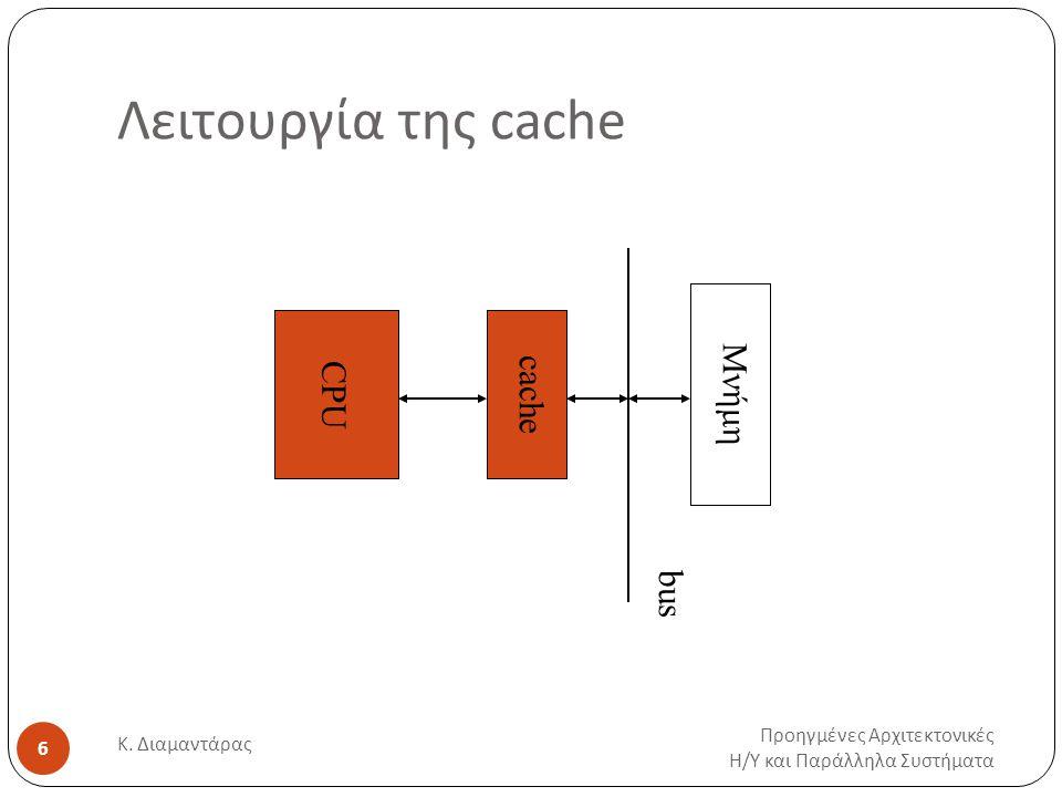 Συνέπεια συστήματος μνήμης Προηγμένες Αρχιτεκτονικές Η / Υ και Παράλληλα Συστήματα Κ.