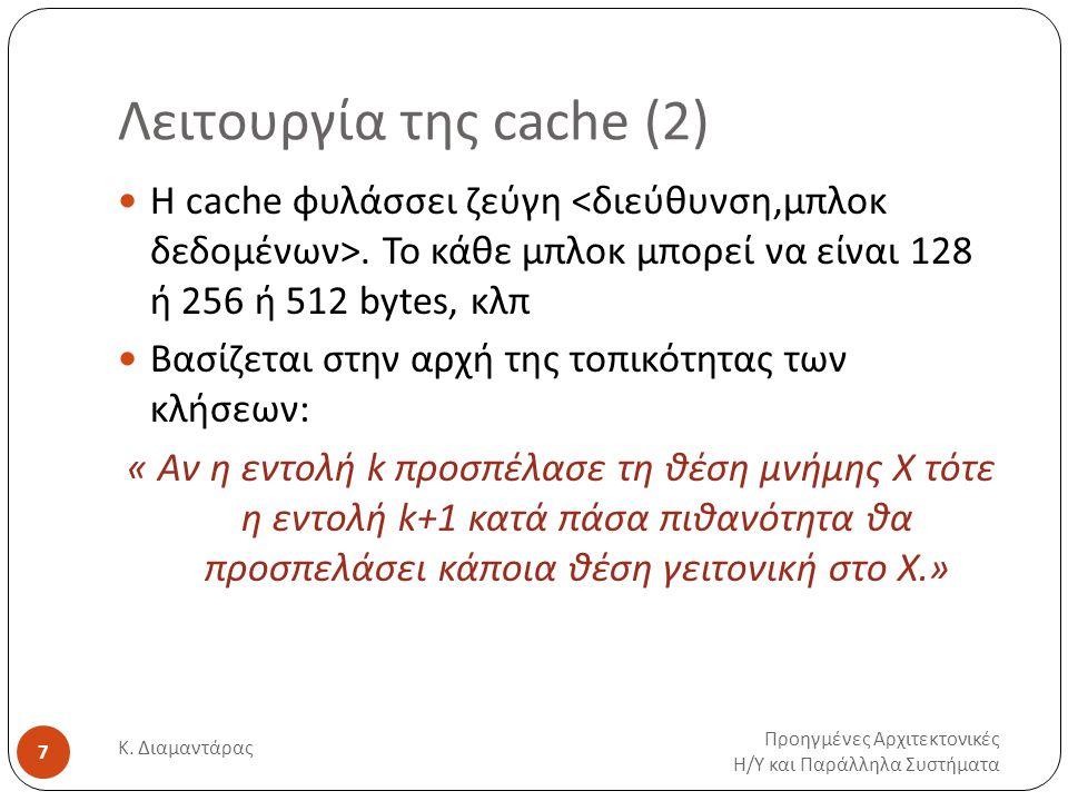 Λειτουργία της cache (2) Προηγμένες Αρχιτεκτονικές Η / Υ και Παράλληλα Συστήματα Κ.