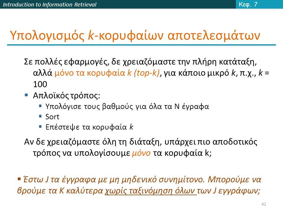 Introduction to Information Retrieval Υπολογισμός k-κορυφαίων αποτελεσμάτων Κεφ.