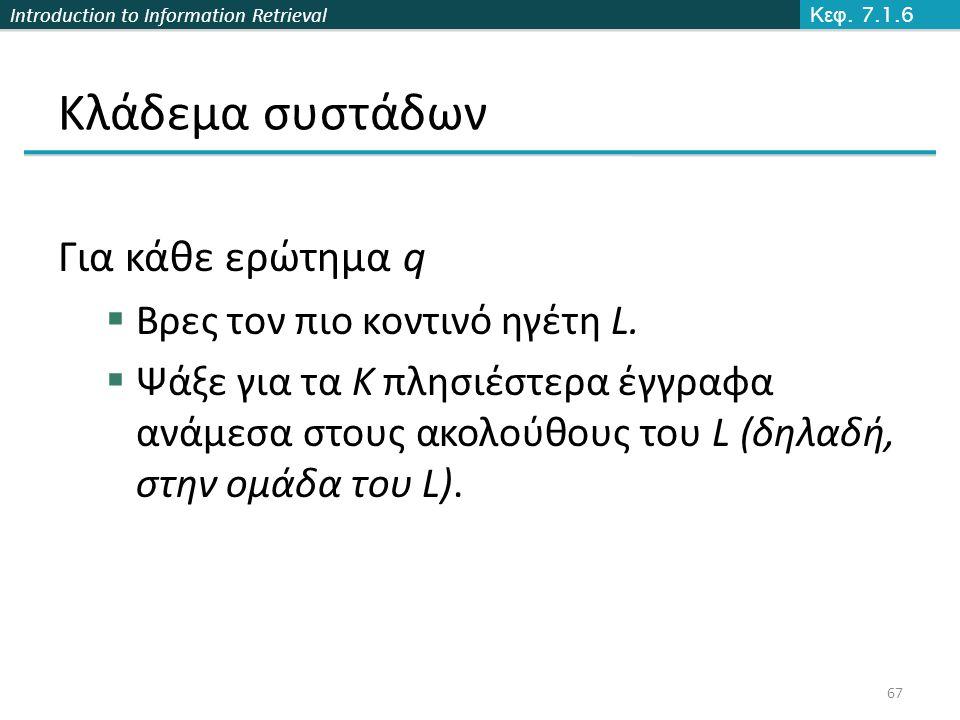Introduction to Information Retrieval Για κάθε ερώτημα q  Βρες τον πιο κοντινό ηγέτη L.